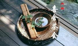 【喜舍茶会】四海八荒· 为你而来—— 六堡茶山苍松游分享茶会