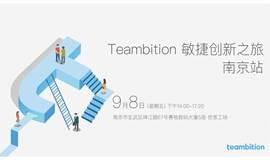 Teambition 多维度敏捷创新之旅