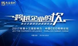 第十三届影响力·中国CEO高峰论坛