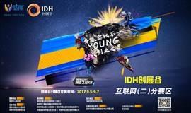 """创新南山""""创业之星""""大赛互联网(二)IDH创展谷分赛场(全天候路演)"""