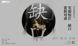 【insideyuz】实验短片《缺口》赏析对谈