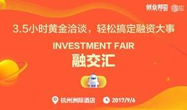 融交汇Investment Fair