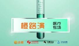 上海橙路演医疗专场+上海台州两地直播