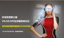 """迎接2018年将要到来的VR/AR行业""""繁荣视界"""""""