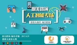 【恩美路演show】创业大赛第五期人工智能专场 · 项目招募+投资人报名