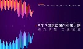 2017网易中国创业家大赛(成都赛区)