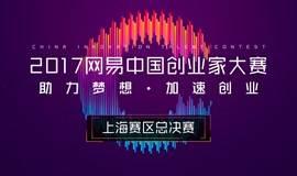 2017网易中国创业家大赛上海赛区总决赛