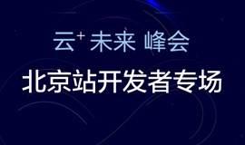 2017 腾讯云+未来峰会——北京站开发者专场