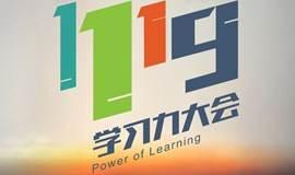 2017爱乐奇学习力大会