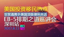世贸通携手美国顶级律所共话EB-5排期之道巡讲会·深圳站