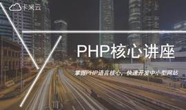 与宇宙最强语言PHP过招,快速开发中小型网站!- PHP核心讲座