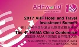2017AHF第十届国际酒店及旅游业投资峰会