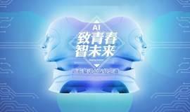 致青春-智未来 人工智能分享沙龙