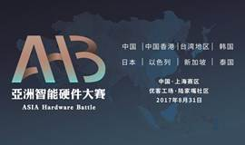2017亚洲智能硬件大赛上海赛区