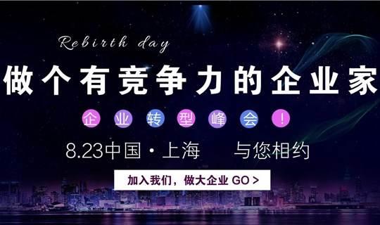 【8.23中国·上海】做个有竞争力的企业家   企业转型总裁峰会