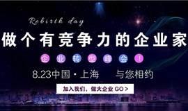 【8.23中国·上海】做个有竞争力的企业家 | 企业转型总裁峰会