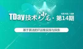 TDay技术沙龙•第14期——基于算法的IT运维实践与探索