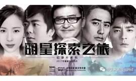 PADI 北京提前点映丨约你来看野生救援《明星探索之旅》