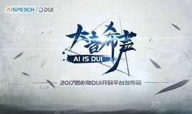 大音希声,AI IS DUI,思必驰DUI开放平台发布会