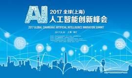 """2017全球(上海)人工智能创新峰会 -""""脑机融合,未来之路""""分论坛"""