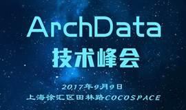 ArchData上海技术峰会