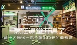 【全民养牛BEEF X丨烹饪课堂报名】精致奶油绿花椒酱裹多汁泛烤牛排