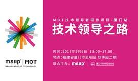 MOT厦门站|技术领导之路:快变环境下的技术领导力