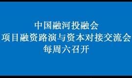 【RH投融会】项目融资路演与资本对接交流会(正在报名中······)