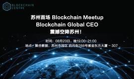 苏州首场 Blockchain Meetup:Blockchain Global区块链集团 CEO 震撼空降苏州!