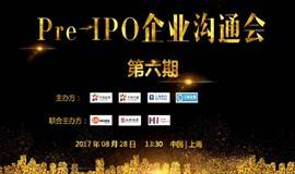 Pre-IPO企业沟通会 第6期