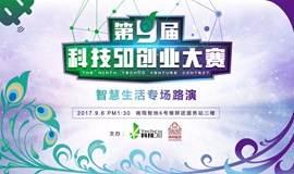 科技50创业大赛智慧生活专场路演