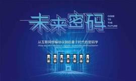 未来密码——从互联网传输协议到后量子时代的密码学
