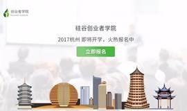 2017硅谷创业者学院杭州分院首期学员招募
