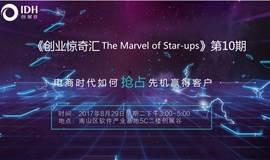 IDH创展谷《创业惊奇汇The Marvel of Star-ups》第10期:电子信息时代,快消品行业如何抢占先机赢得消费者的青睐?