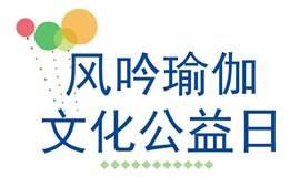 9.19风吟瑜伽文化公益日 ▏广州珠江帝景