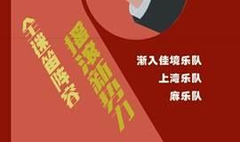 9.9【全迷笛阵容、摇滚新势力】麻乐队、上湾乐队、渐入佳境乐队-蓝溪酒吧(精酿啤酒续杯免门票)