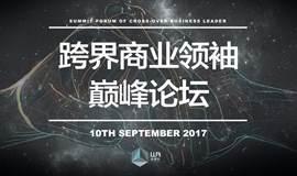 跨界商业领袖巅峰论坛 —— 北京场