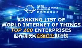 世界物联网百强榜揭榜暨世界物联网大会中国峰会新闻发布会
