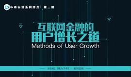 布本运营系列沙龙第3期:互联网金融的用户增长之道