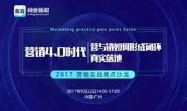 2017 营销实践痛点沙龙(广州)