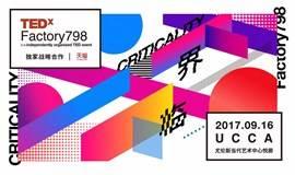 TEDxFactory798 2017大会「临界」