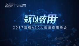 数以致用-2017易观A10大数据应用峰会