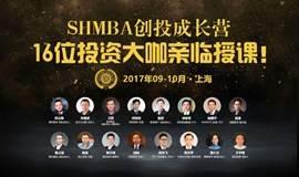 SHMBA创投成长营16位投资大咖及50多位投资经理