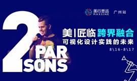 【第二季】海外设计大师行#帕森斯设计学院平面设计的魅力