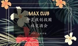 MAX CLUB|仲夏夜创投圈社交酒会