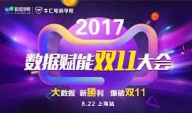 2017数据赋能双11千人峰会(8.22上海)