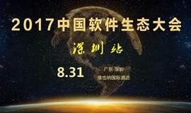 2017中国软件生态大会·深圳站