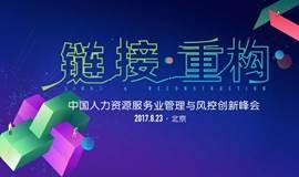 中国人力资源服务业管理与风控创新峰会