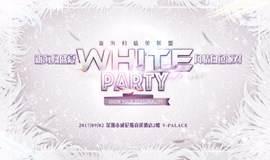 新海归盛夏风情白色派对&THE SEXY WHITE PARTY// SEPT 02