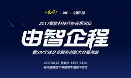 「由智企程」2017智能科技行业应用论坛 暨3W全球企业服务创新大会-福州站